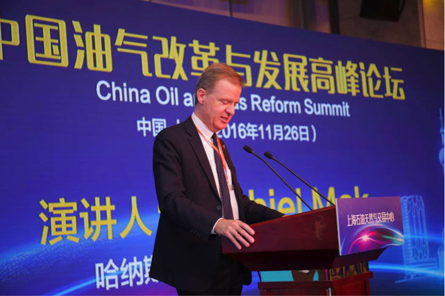 Shanghai Oil and Gas Trading Center Official Launch Conference and the Complete Success of China Oil and Gas Reform and Development Summit Forum